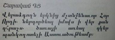 Armenian Hymn 29-03-2013 15-52-22.22